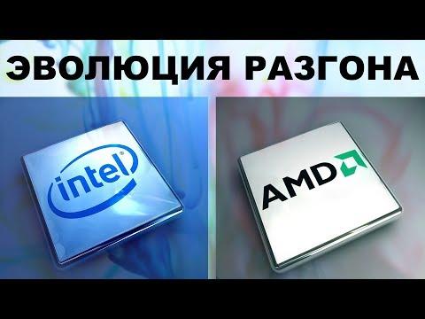 Эволюция разгона процессоров