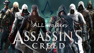 All Assassin`s creed trailers (2007-2017)/Все трейлеры Assassin`s creed (2007-20017)