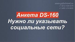 ⭐ Анкета DS-160. Нужно ли указ…