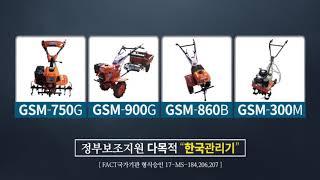 한국관리기 전용 휴립기 특허등록,한국괸리기실용신안 특허…