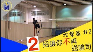 還在苦惱球不好只能送嗆斯嗎? How to Improve Spiking Skill by Adjusting Your Footwork【攻擊篇#2】|Ming's 排球小教室