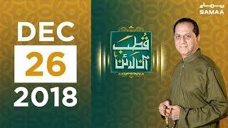 Ali Raza Abidi Murder | Qutb Online | SAMAA TV | 26 December,2018