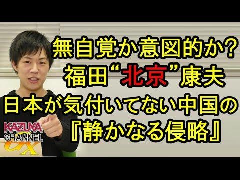 天然なのか故意なのか?あなたとは違う「福田ベイジン康夫」!日本だけが気付いてないアノ国の『静かなる侵略』