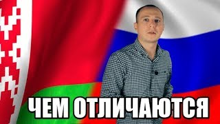 Чем отличается Беларусь от России глазами россиянина