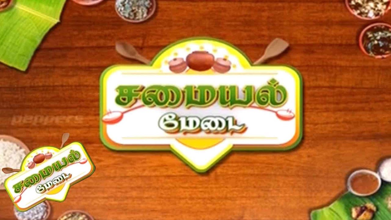 Samayal Medai 04-08-2017 Peppers TV Cooking Show