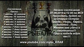 Русская Рыбалка 4 Russian fishing 4 Выиграть золото возможно тут!