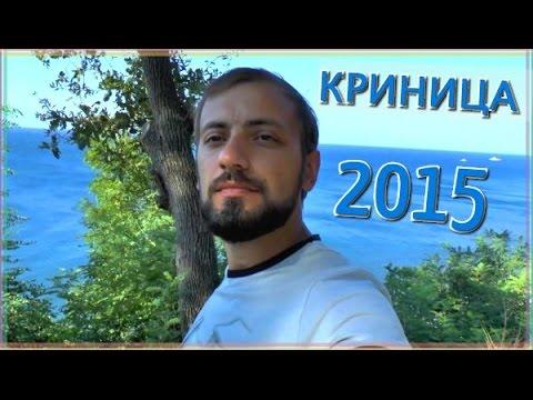 Криница, Отдых в Кринице 2017 без посредников на