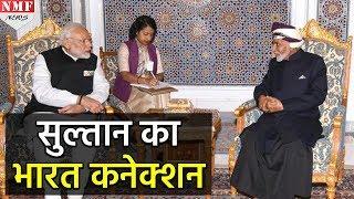 जानिए Oman के Sultan Qaboos का क्या है India Connection?