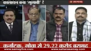 Watch 'Badi bahas' with Manoj Manu 'Kala Dhan Bana Gulabi' dated 14/12/16