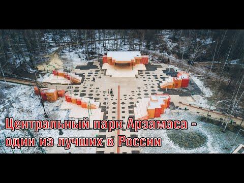 Центральный парк Арзамаса - один из лучших в России