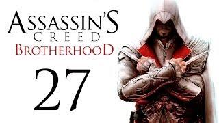 Assassin's Creed: Brotherhood - Прохождение игры на русском [#27]
