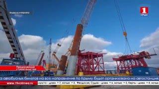 Документация строительства Керченского моста получила положительное заключение(, 2016-02-19T23:34:31.000Z)