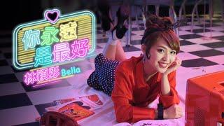 Download lagu 林穎彤 Bella - 你永遠是最好 Official MV
