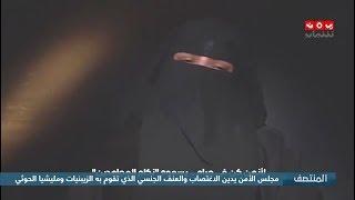 مجلس الأمن يدين الاغتصاب والعنف الجنسي الذي تقوم به الزينبيات ومليشيا الحوثي