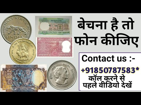 Sell ₹1 ₹2 ₹5 ₹10 ₹100 Old coins & Note Direct buyer contact number 5 Rupees Mata vaishno Devi coin√