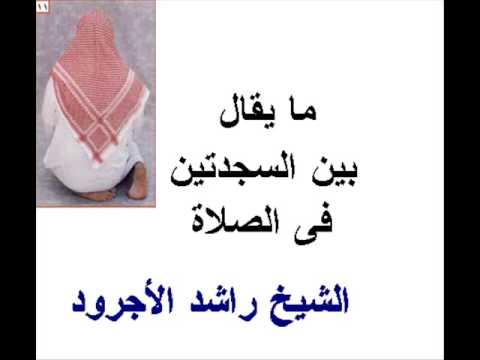 ما يقال بين السجدتين فى الصلاة الشيخ راشد الأجرود Youtube