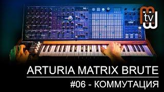 Arturia MatrixBrute #06 - взаимодействие со студийными устройствами (демо)