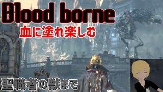 3年ぶりの獣狩の夜【Blood borne】
