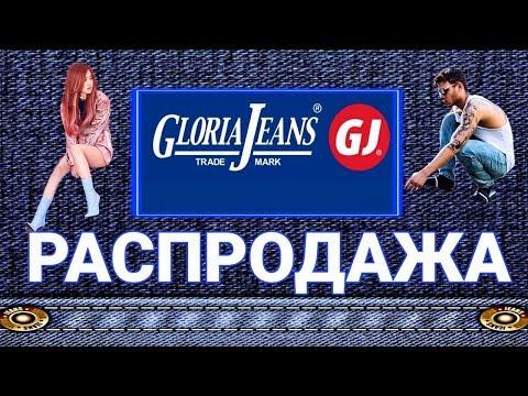 РАСПРОДАЖА 🔥 в магазине GLORIA JEANS 👚 Обзор цен в Глории Джинс. МАРТ 2019 г. СУПЕР СКИДКИ!