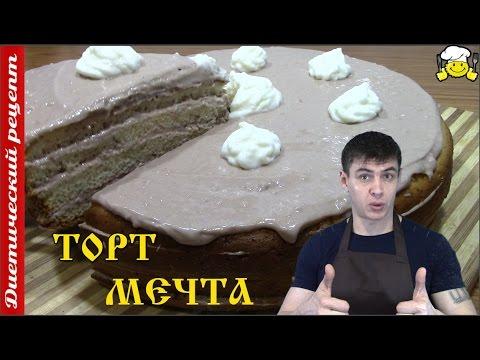 Диетические торты в мультиварке
