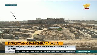Түркістан облысын дамыту үшін алдағы бес жылға 1,2 трлн теңге бөлінді