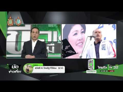 ย้อนหลัง ขีดเส้นใต้เมืองไทย : ข้อห้าม ส.ส. | 05-09-59 | ชัดข่าวเที่ยง | ThairathTV