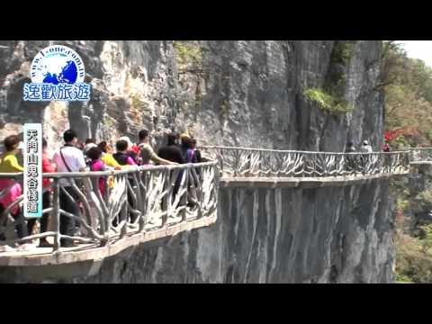逸歡旅遊張家界大峽谷玻璃橋天門山天空步道