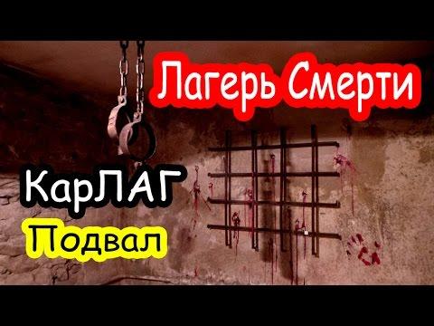 КарЛАГ - лагерь смерти. ПОДВАЛ. Музей в Долинке   Soviet Prison Camp In Karaganda. Kazakhstan