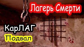 КарЛАГ - лагерь смерти. ПОДВАЛ. Музей в Долинке | Soviet Prison camp in Karaganda. Kazakhstan