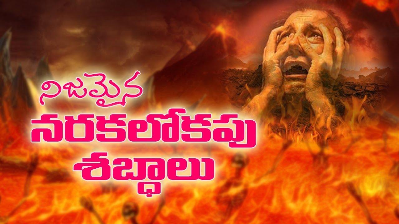 నరకలోకపు శబ్ధాలు Sounds From Hell Original || Original hell in telugu ||  jesus telugu messages