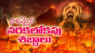 Sounds From Hell Original || original hell in telugu || jesus telugu messages