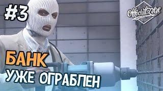 GTA 5 ONLINE ОГРАБЛЕНИЯ - БАНК УЖЕ ОГРАБЛЕН