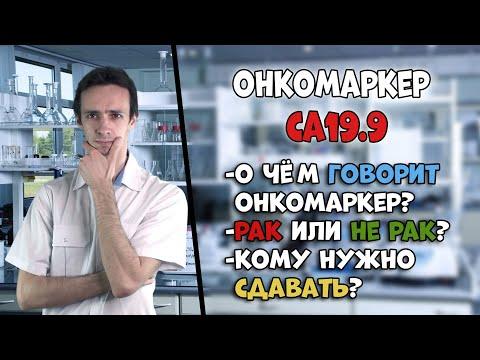Онкомаркер CA19-9: что означает? Рак или не рак? Когда может повышаться?
