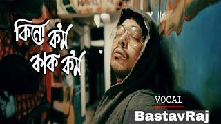 Kinu Kom Kak Kom Bastavraj Rap Song 2019 New Assamese.mp3