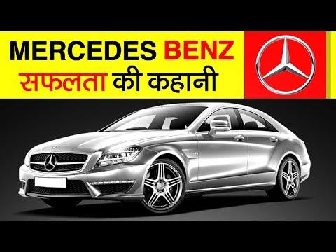 Luxury Car Company 🚗 मर्सिडीज बेंज (Mercedes Benz) Success Story in Hindi   Karl Benz   First Car