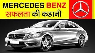 Luxury Car Company 🚗 मर्सिडीज बेंज (Mercedes Benz) Success Story in Hindi | Karl Benz | First Car