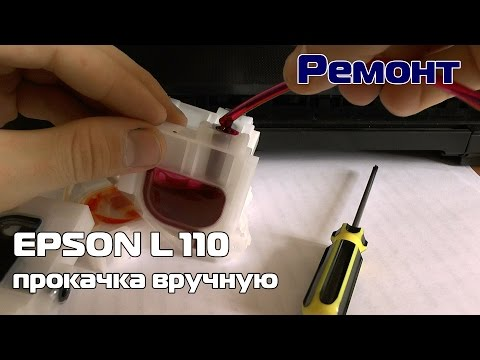 EPSON L110 разбор/прочистка дюз