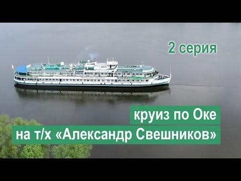 Круиз по Оке и Москва-реке на теплоходе «Александр Свешников». 2 серия