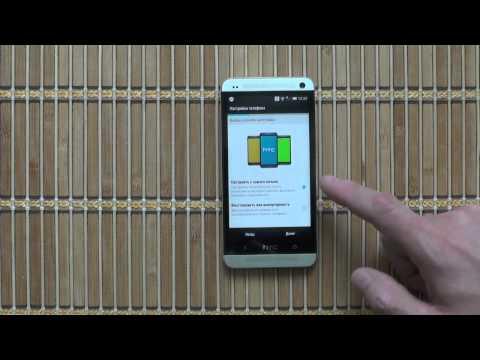 HTC One: Резервное копирование, сброс и восстановление