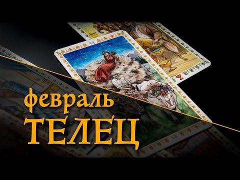 ТЕЛЕЦ - ПОДРОБНЫЙ ТАРО-ПРОГНОЗ на ФЕВРАЛЬ 2020.