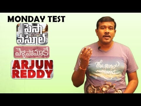 Paisa Vasool First Week Collections | Arjun Reddy Second week Box Office | Monday Test | Mr. B