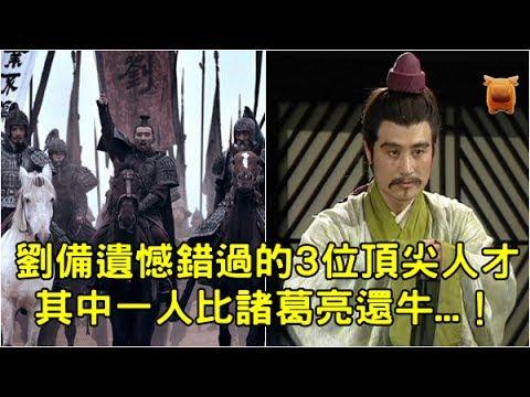 刘备遗憾错过的3位顶尖人才,其中一人比诸葛亮还牛...!