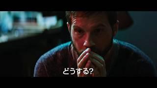 『アップグレード』予告編