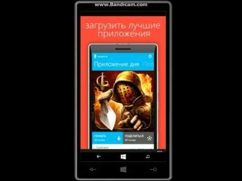 Как скачивать платные игры бесплатно на Windows Phone.