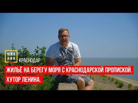 Жильё на берегу моря с краснодарской пропиской. Хутор Ленина.