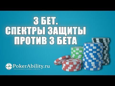 Видео Покер правила стрит