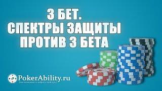 Покер обучение   3 бет. Спектры защиты против 3 бета