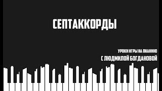 Урок 6. Септаккорды. Уроки игры на пианино для начинающих