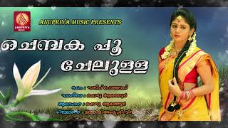 ചെമ്പക പൂ ചേലുള്ള പൊന്നെ പുന്നാരേ Malayalam Music Album