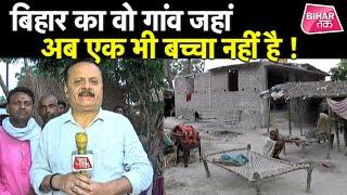 देखिए Bihar के उस गांव को जहां Chamki की वजह से अब एक भी बच्चा नहीं है!